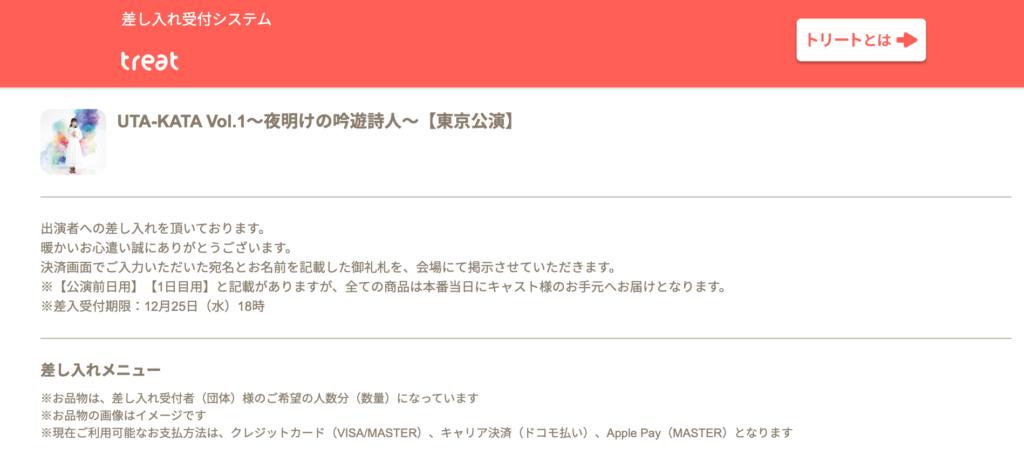 石川由依さん公演 差し入れシステム