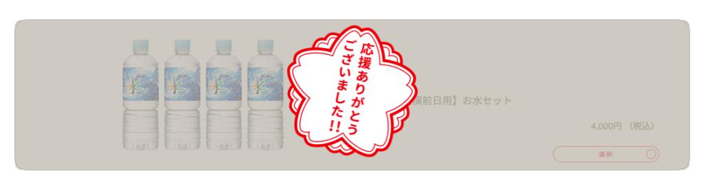 石川由依さん差し入れ成約!ありがとうございます!