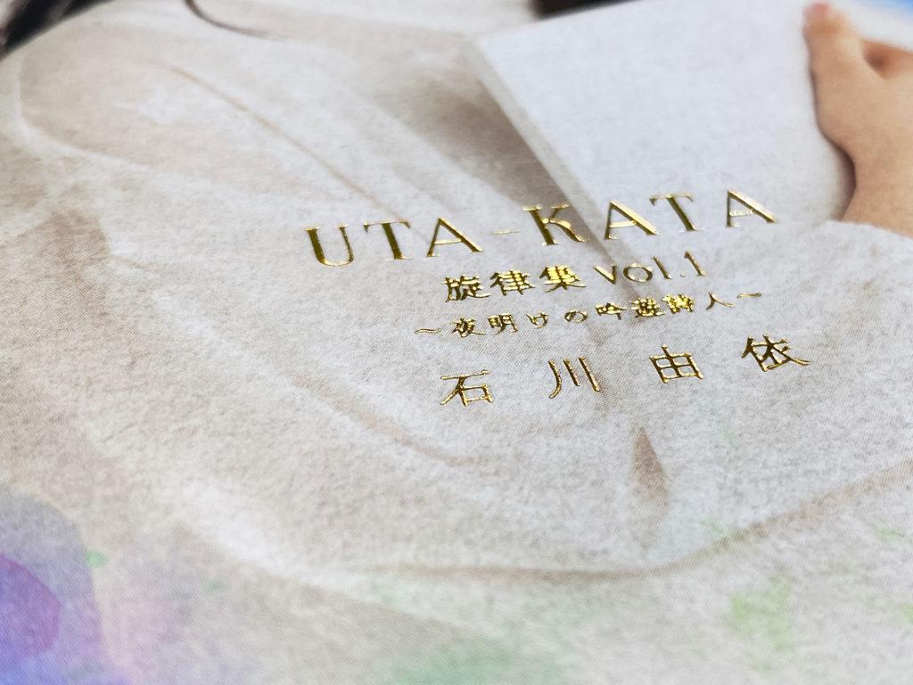 石川由依さんUTA-KATA発売記念でNieR:Automataをクリアした話